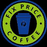 Фикс прайс Кофе